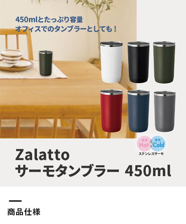 Zalattoサーモタンブラー 450ml(TS-1507)商品仕様
