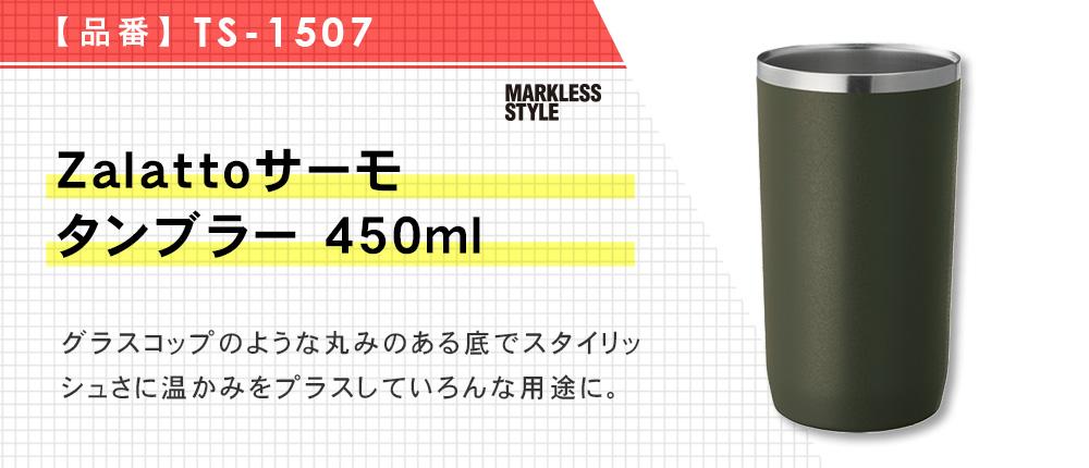 Zalattoサーモタンブラー 450ml(TS-1507)6カラー・容量(ml)450