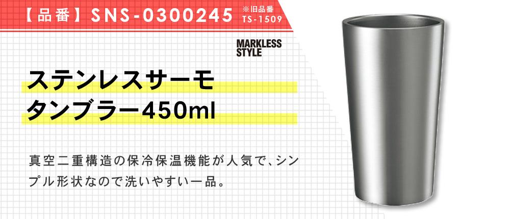 ステンレスサーモタンブラー450ml(TS-1509)4カラー・容量(ml)450