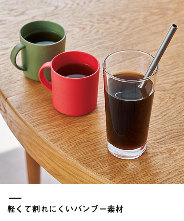 バンブーマグカップ(TS-1518)軽くて割れにくいバンブー素材