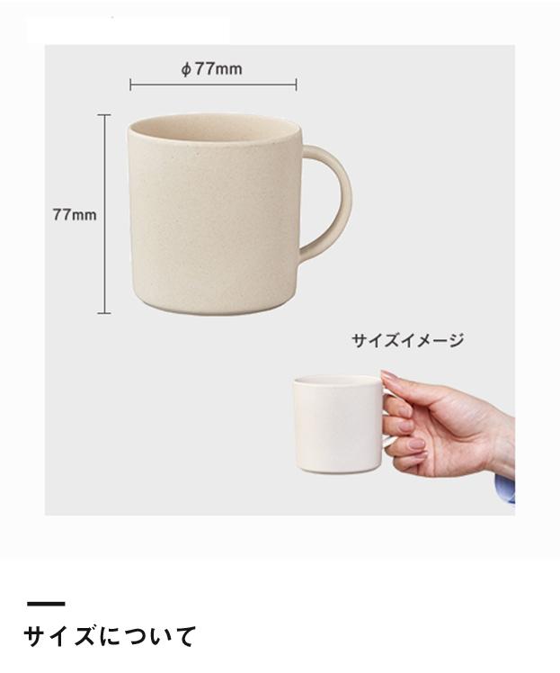 バンブーマグカップ(TS-1518)サイズについて