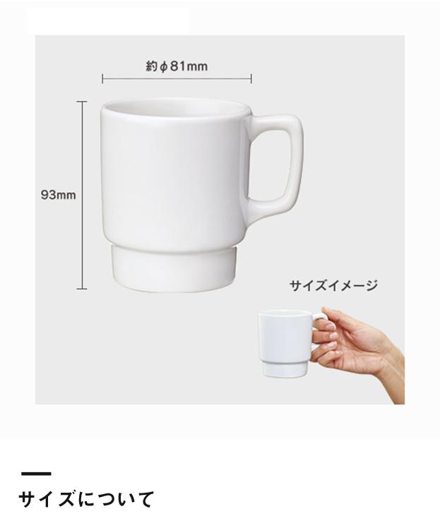 陶器マグ スタッキング(TS-1539)サイズについて