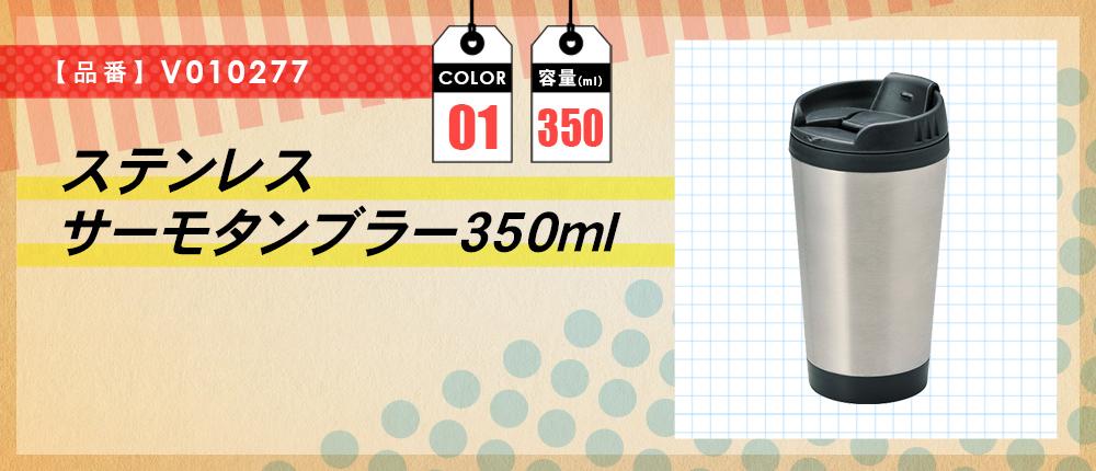 ステンレスサーモタンブラー350ml(V010277)1カラー・容量(ml)350