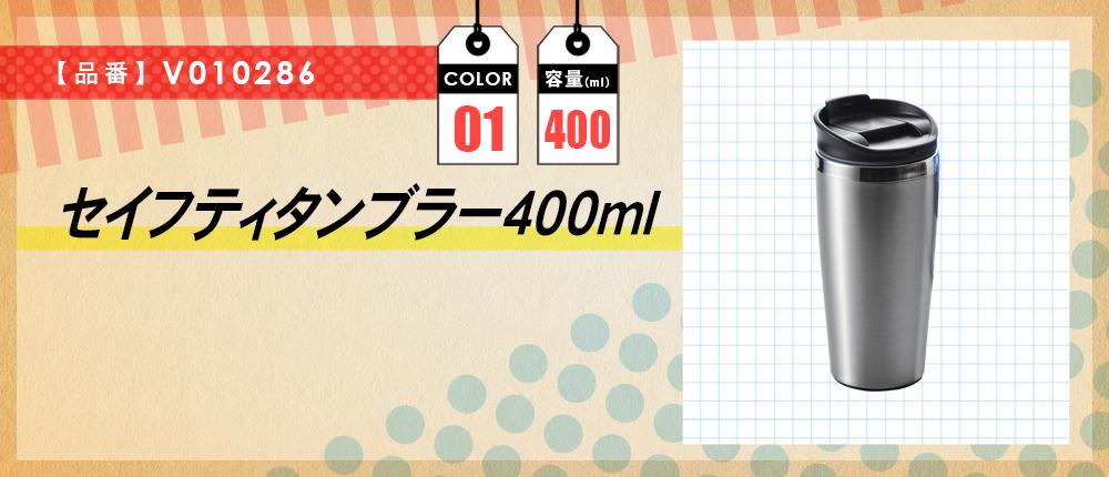 セイフティタンブラー(V010286)1カラー・容量(ml)400
