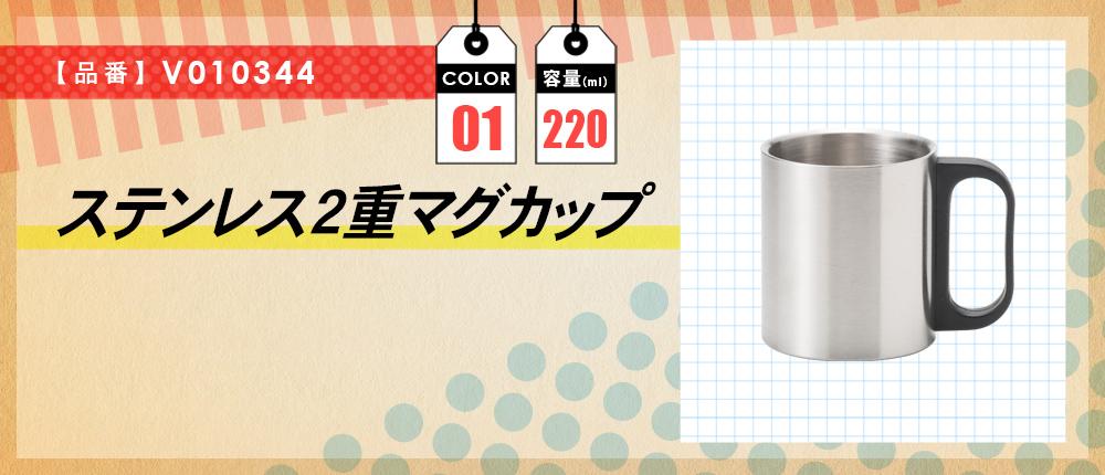ステンレス2重マグカップ(V010344)1カラー・容量(ml)220