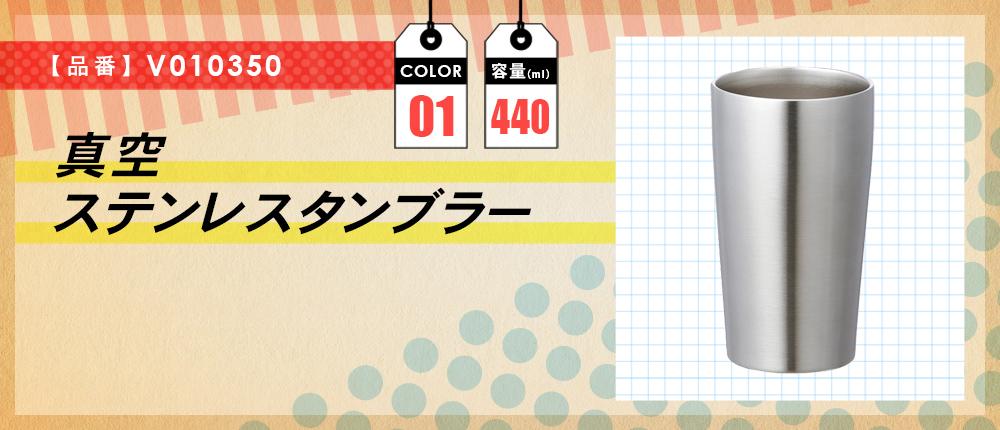 真空ステンレスタンブラー(V010350)1カラー・容量(ml)440