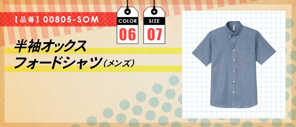 半袖オックスフォードシャツ(メンズ)(00805-SOM)6カラー・7サイズ