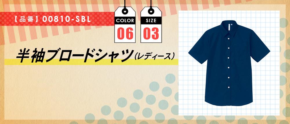 半袖ブロードシャツ(レディース)(00810-SBL)6カラー・3サイズ