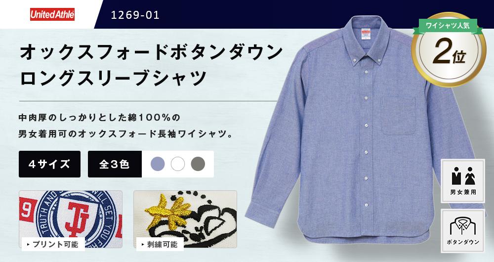 オックスフォードボタンダウンロングスリーブシャツ(1269-01)3カラー・4サイズ