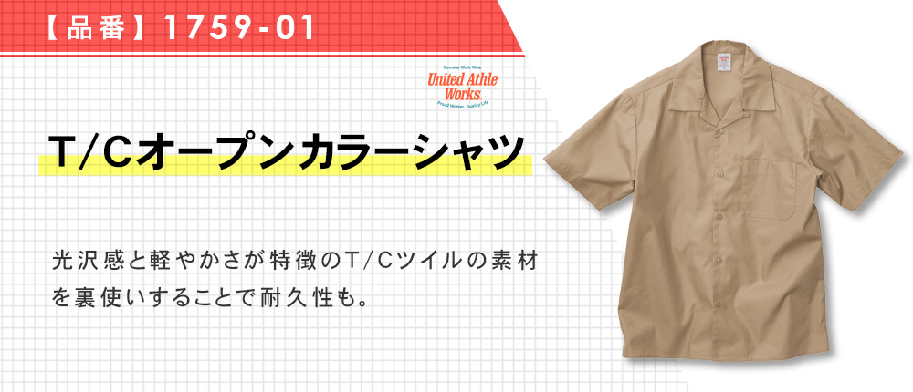 T/Cオープンカラーシャツ(1759-01)4カラー・9サイズ
