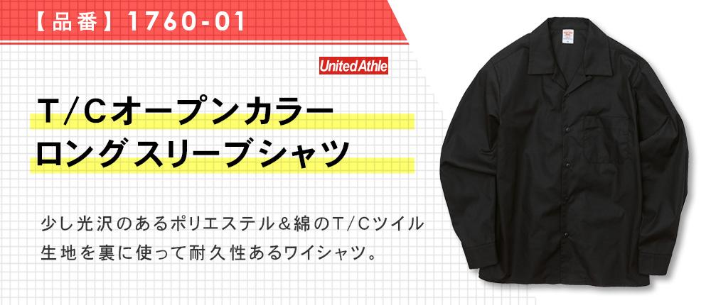 T/Cオープンカラーロングスリーブシャツ(1760-01)4カラー・9サイズ