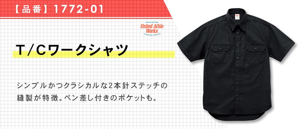 T/Cワークシャツ(1772-01)4カラー・9サイズ