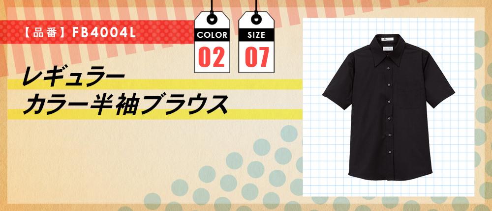 レギュラーカラー半袖ブラウス(FB4004L)3カラー・7サイズ