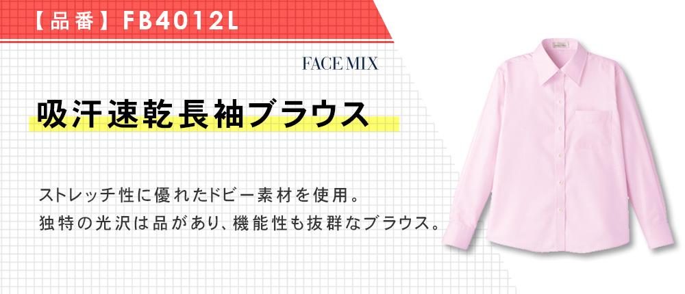 吸汗速乾長袖ブラウス(FB4012L)3カラー・7サイズ