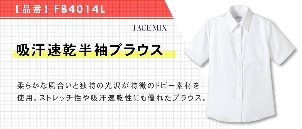 吸汗速乾半袖ブラウス(FB4014L)3カラー・7サイズ