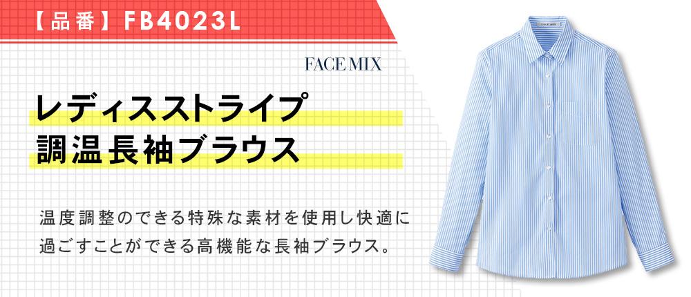 レディスストライプ調温長袖ブラウス(FB4023L)3カラー・7サイズ