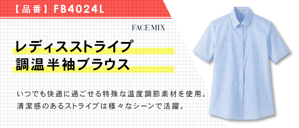 レディスストライプ調温半袖ブラウス(FB4024L)3カラー・7サイズ
