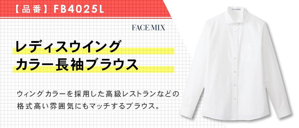 レディスウイングカラー長袖ブラウス(FB4025L)1カラー・7サイズ