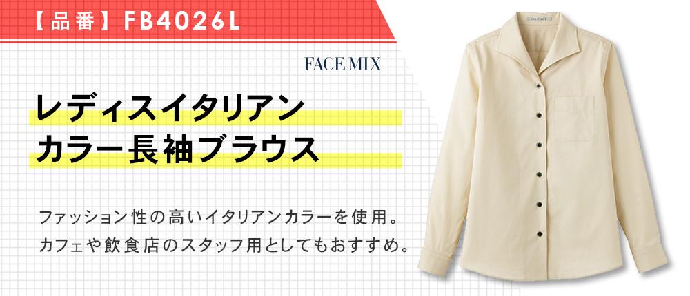 レディスイタリアンカラー長袖ブラウス(FB4026L)4カラー・7サイズ
