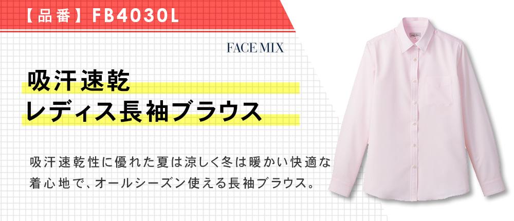 吸水速乾レディス長袖ブラウス(FB4030L)3カラー・7サイズ