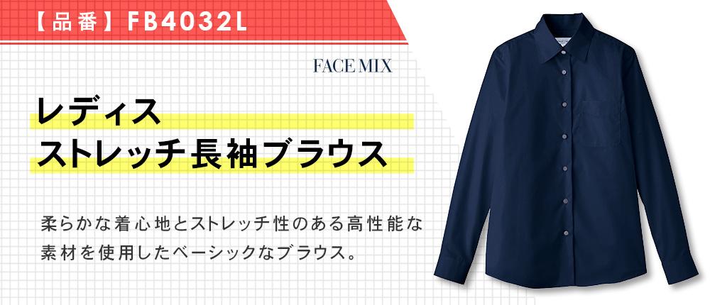 レディスストレッチ長袖ブラウス(FB4032L)3カラー・7サイズ