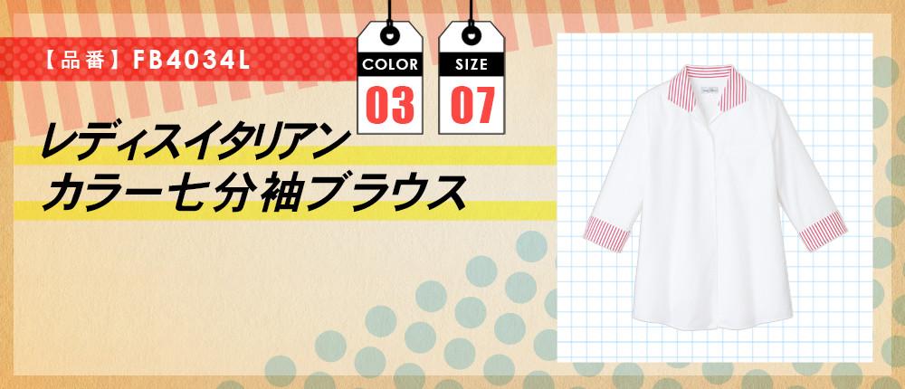 レディスイタリアンカラー七分袖ブラウス(FB4034L)3カラー・7サイズ