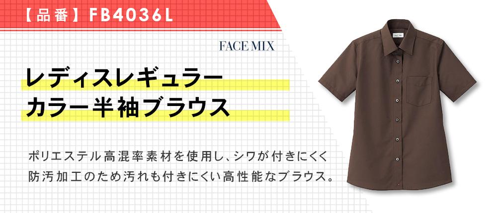 レディスレギュラーカラー半袖ブラウス(FB4036L)4カラー・7サイズ
