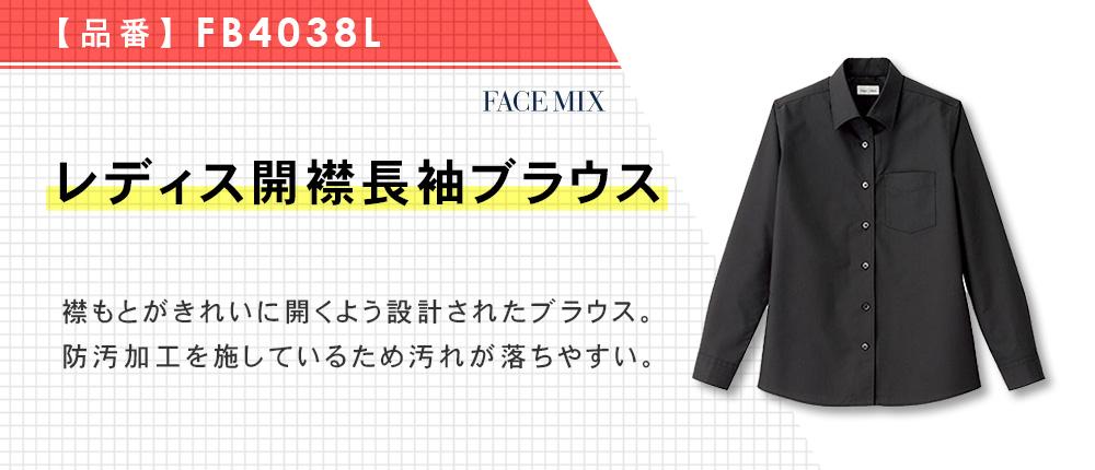 レディス開襟長袖ブラウス(FB4038L)4カラー・7サイズ