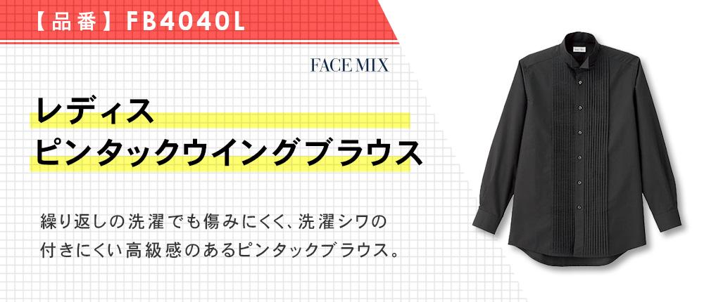 レディスピンタックウイングブラウス(FB4040L)2カラー・7サイズ
