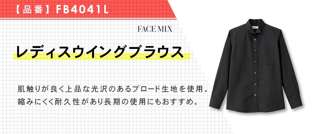 レディスウイングブラウス(FB4041L)2カラー・7サイズ