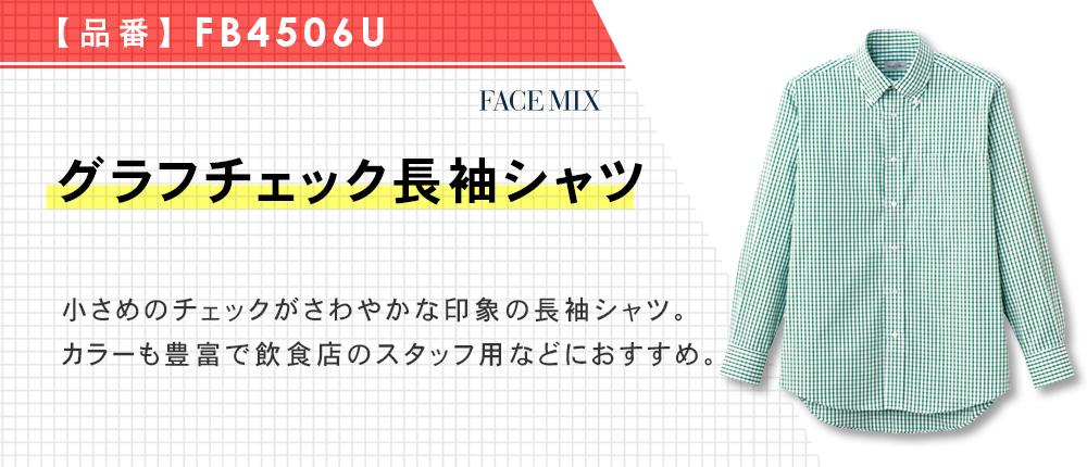 グラフチェック長袖シャツ(FB4506U)9カラー・7サイズ
