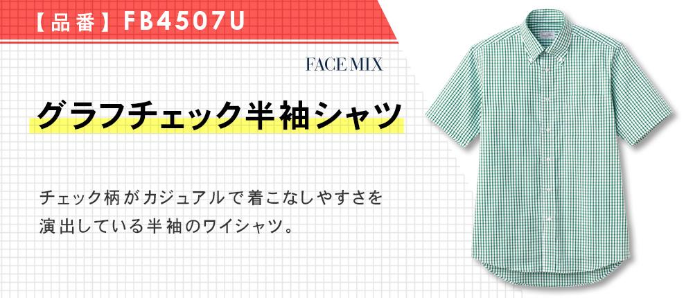 グラフチェック半袖シャツ(FB4507U)9カラー・7サイズ