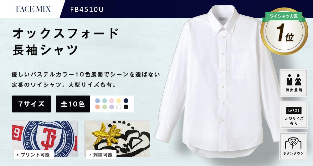 オックスフォード長袖シャツ(FB4510U)8カラー・7サイズ