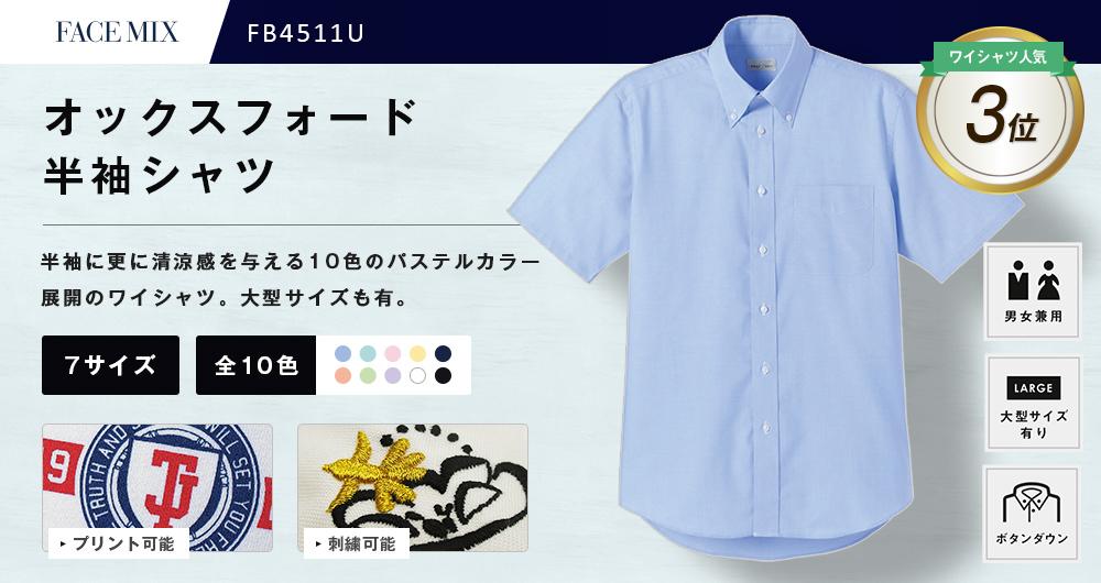 オックスフォード半袖シャツ(FB4511U)8カラー・7サイズ
