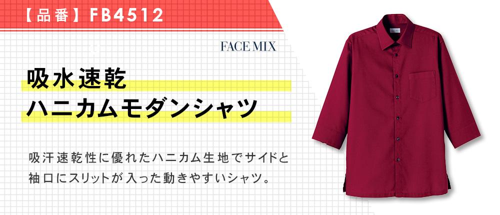 吸水速乾ハニカムモダンシャツ(FB4512U)6カラー・7サイズ