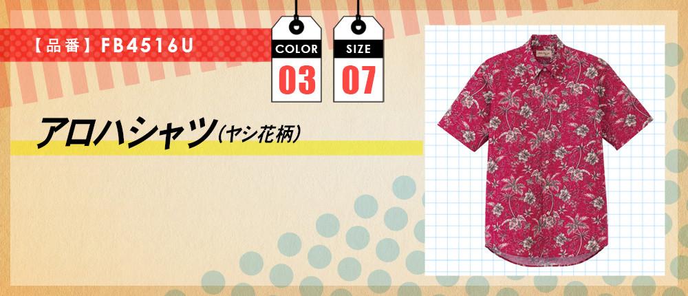 アロハシャツ(ヤシ花柄)(FB4516U)3カラー・7サイズ