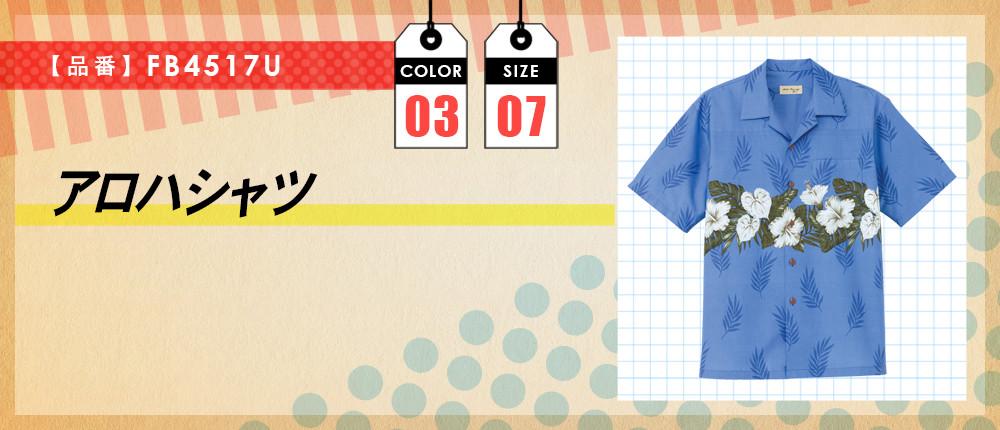 アロハシャツ(FB4517U)3カラー・7サイズ