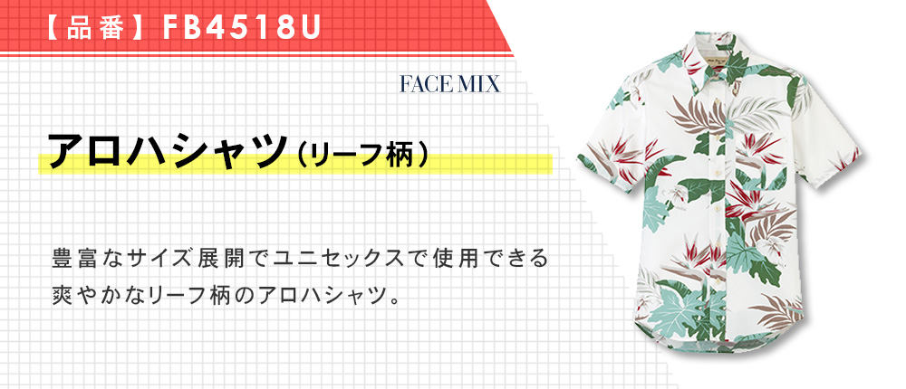 アロハシャツ(リーフ柄)(FB4518U)3カラー・7サイズ