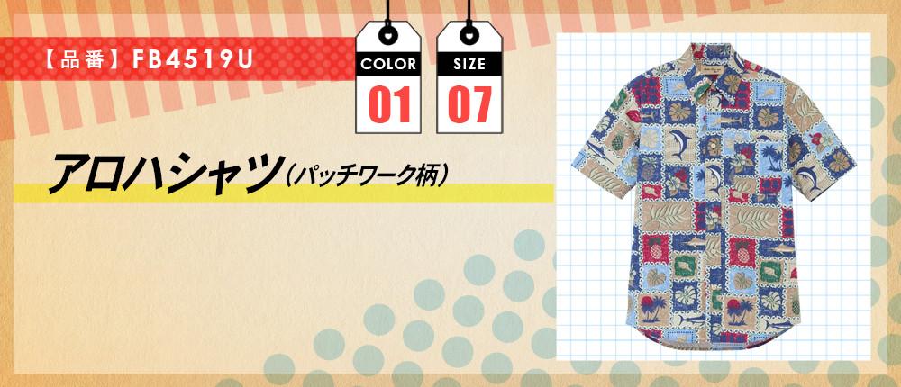 アロハシャツ(パッチワーク柄)(FB4519U)1カラー・7サイズ