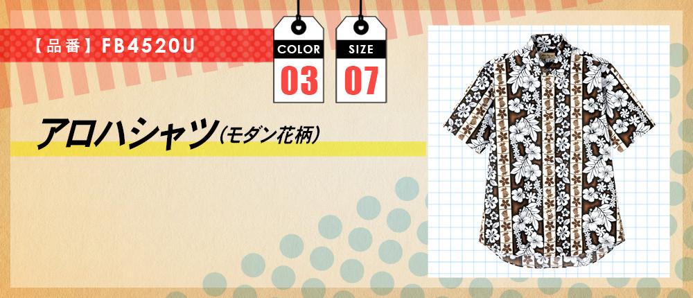 アロハシャツ(モダン花柄)(FB4520U)3カラー・7サイズ