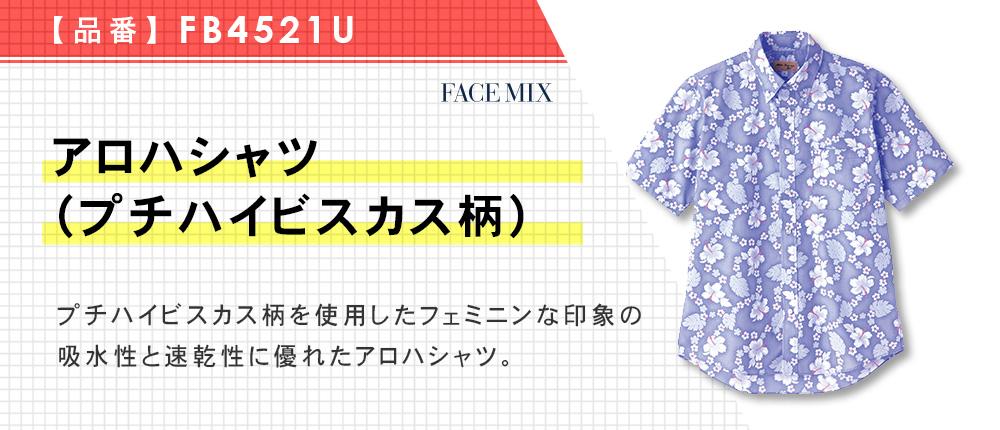 アロハシャツ(プチハイビスカス柄)(FB4521U)3カラー・7サイズ
