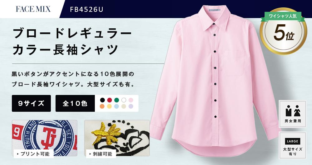 ブロードレギュラーカラー長袖シャツ(FB4526U)10カラー・9サイズ