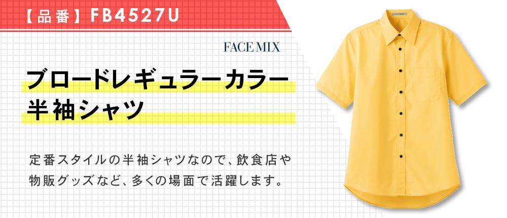 ブロードレギュラーカラー半袖シャツ(FB4527U)10カラー・9サイズ