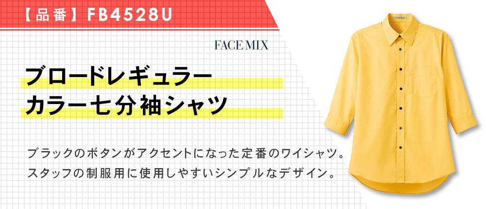 ブロードレギュラーカラー七分袖シャツ(FB4528U)10カラー・9サイズ