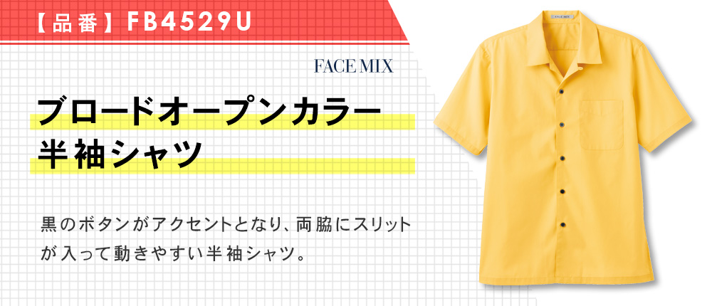 ブロードオープンカラー半袖シャツ(FB4529U)10カラー・9サイズ