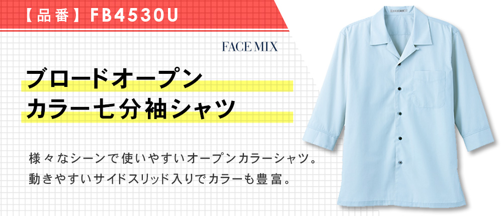 ブロードオープンカラー七分袖シャツ(FB4530U)10カラー・9サイズ