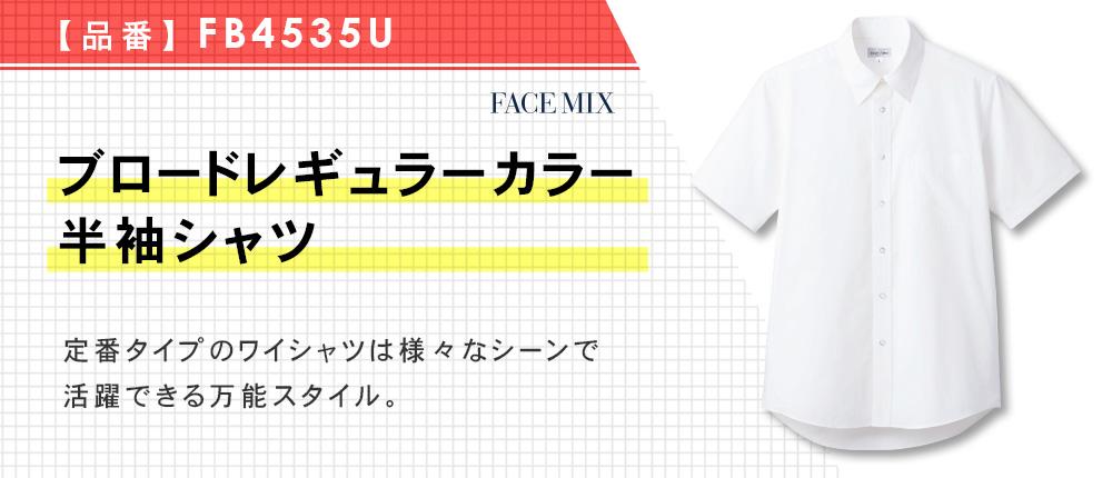 ブロードレギュラーカラー半袖シャツ(FB4535U)1カラー・9サイズ