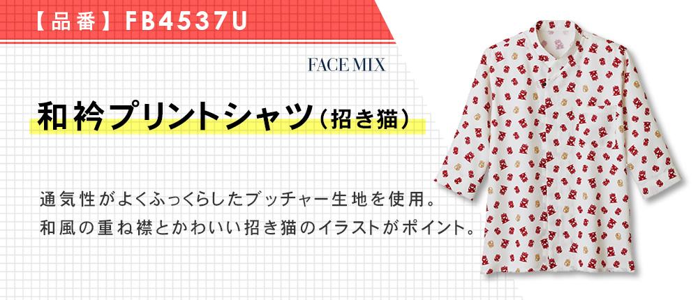 和衿プリントシャツ(招き猫)(FB4537U)2カラー・7サイズ