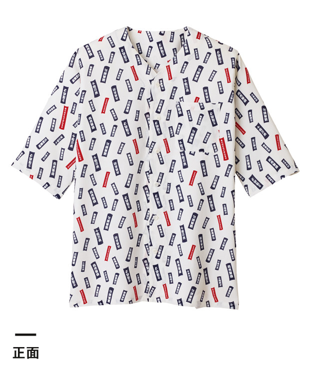 和プリントシャツ(のぼり)(FB4539U)正面