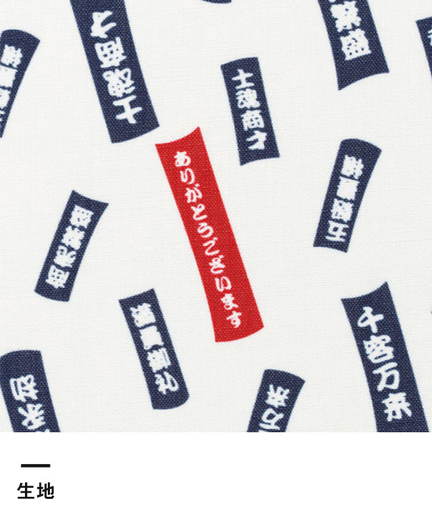 和プリントシャツ(のぼり)(FB4539U)生地